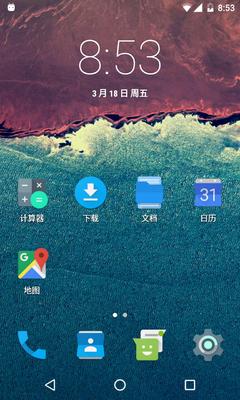 32bc1e128e1aa4ad9f5ba91163d83becd85c69eb 冷桌面   极简风格的安卓启动器,支持冻结APP 安卓启动器 冷桌面 APP