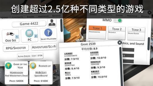 520x293bb 3 8 [限时免费] 游戏工作室大亨 3   创办自己的独立游戏工作室 限时免费 游戏工作室大亨 3 游戏