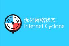 Internet Cyclone 汉化版 - 优化网络状态,发挥最佳网速