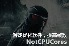 NotCPUCores  - 游戏优化软件,提高帧数