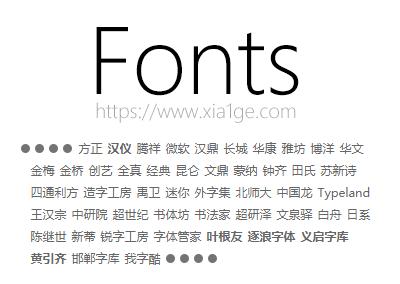 [字体] 2.79G中文/英文字体免费打包下载 - 设计师/PPT必备 素材 第1张