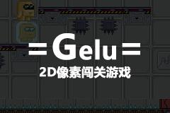 [限时免费] Gelu - 2D像素闯关游戏