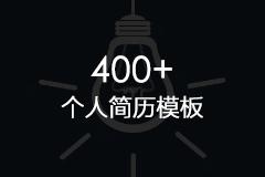 [WORD] 400多套个人简历模板下载,毕业生必备