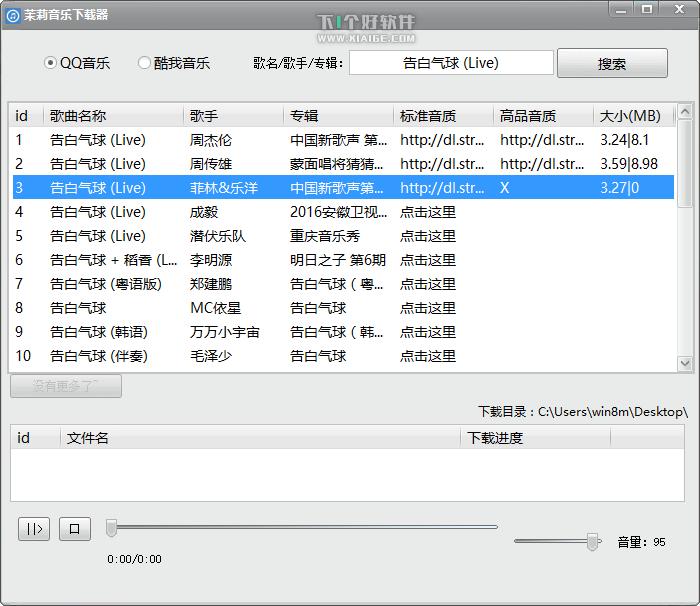 茉莉音乐下载器 - QQ音乐收费歌曲免费下载 Windows软件 第1张