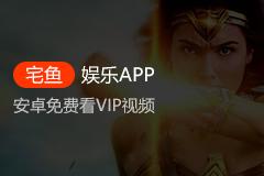 宅鱼 – 安卓免费看VIP视频,支持腾讯视频VIP、优酷VIP…