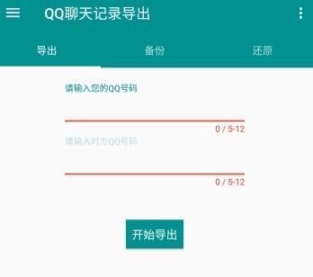 201708031819385923628 QQ聊天记录导出 2.3.2   安卓聊天记录导文本/备份