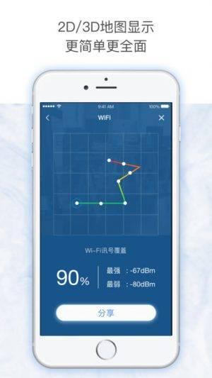 392x696bb 1 7 300x533 AR WiFi信号大师   通过 AR 方式把无线信号强度显示在屏幕 无线信号 AR WiFi信号大师 AR