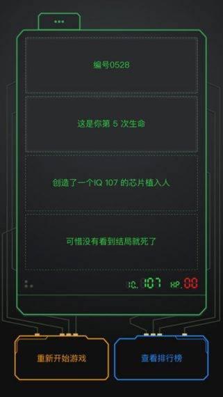 392x696bb 10 321x570 [限时免费] 0528   iOS文字冒险类游戏 限时免费 游戏 字 冒险 iOS文 0528