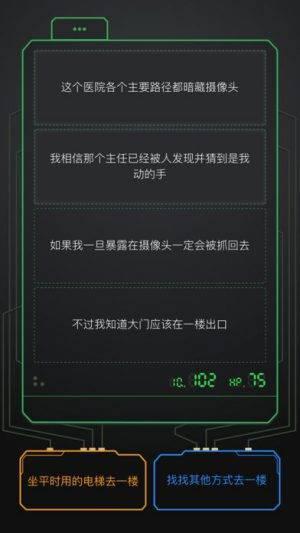 392x696bb 8 300x533 [限时免费] 0528   iOS文字冒险类游戏 限时免费 游戏 字 冒险 iOS文 0528