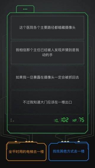 392x696bb 8 321x570 [限时免费] 0528   iOS文字冒险类游戏 限时免费 游戏 字 冒险 iOS文 0528