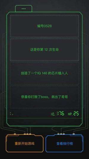 392x696bb 9 300x533 [限时免费] 0528   iOS文字冒险类游戏 限时免费 游戏 字 冒险 iOS文 0528