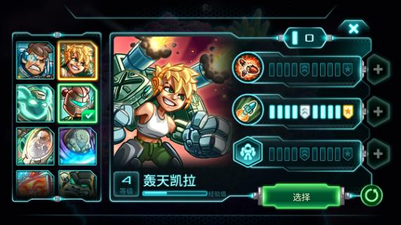 5c9bc671 7 570x320 钢铁战队 (Iron Marines) 安卓内购解锁版   科幻RTS神作
