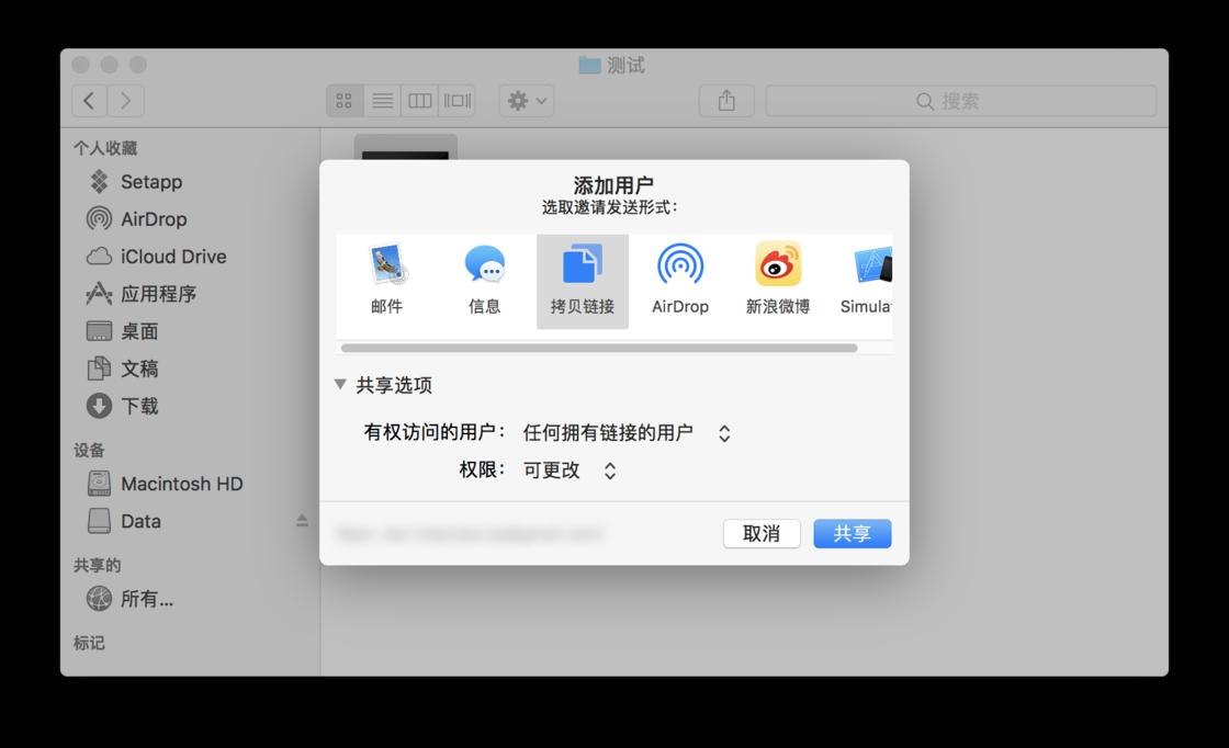 使用  iCloud Drive 分享文件给好基友方法 教程技巧 第2张