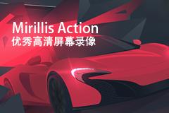 Mirillis Action 3.10.2 中文特别版 - 优秀高清屏幕录像软件