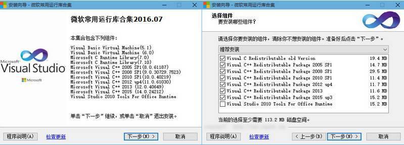 System Redist 微软常用运行库合集安装包(2018.10.28) 游戏运行库 微软运行库合集 vc运行库 net运行库