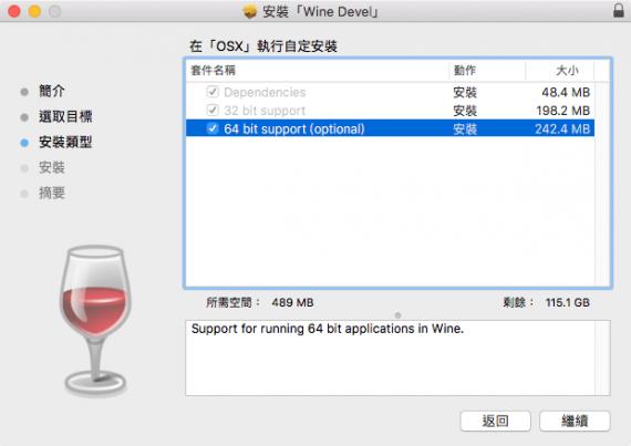 Wine 001 570x403 Wine   让 Mac 和 Linux 支持运行Windows软件
