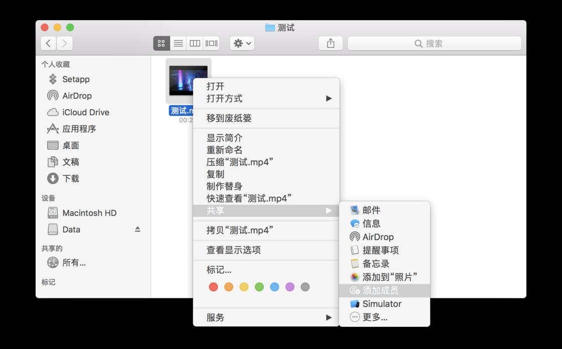 使用  iCloud Drive 分享文件给好基友方法 教程技巧 第1张