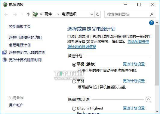 pppp 找回 Windows 10秋季创意者更新 调节电源管理功能