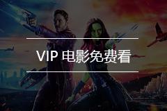 全网VIP浏览器 1.4.4 - 安卓解析各大VIP视频网站