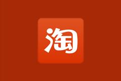 手机淘宝 8.4.11 Google Play 版 / Lite 4.8.0.1 – 界面干净整洁