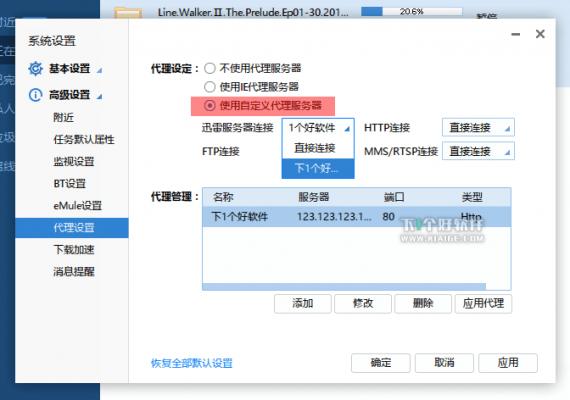 xlxzsbjj 2 570x400 超简单方法解决迅雷任务下载失败/资源被屏蔽 迅雷任务下载失败 迅雷