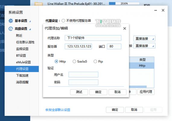 xlxzsbjj 570x400 超简单方法解决迅雷任务下载失败/资源被屏蔽 迅雷任务下载失败 迅雷