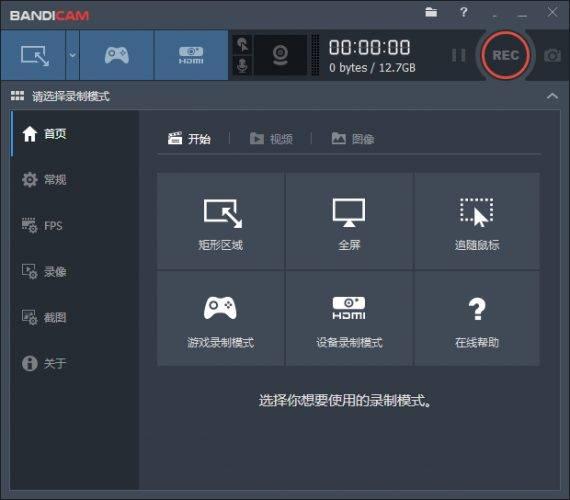 2017 10 17 145438 570x500 Bandicam 4.1.4.1412 中文便携版   优秀高清屏幕录像软件 高清 视频 必备 录制 Bandicam
