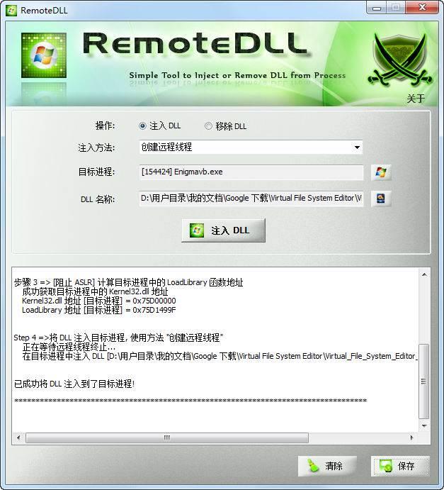 2017 11 26 215055 RemoteDLL 5.0汉化去广告版   DLL 注入移除工具