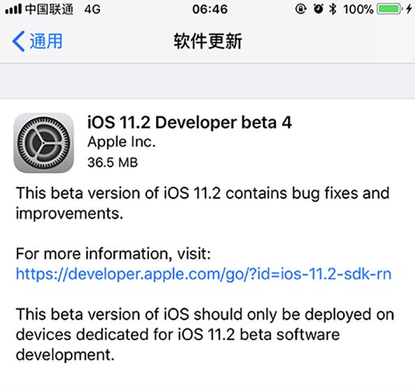 20171118113925 苹果发布 iOS 11.2 beta 4开发者预览版/公测版更新 iOS 11