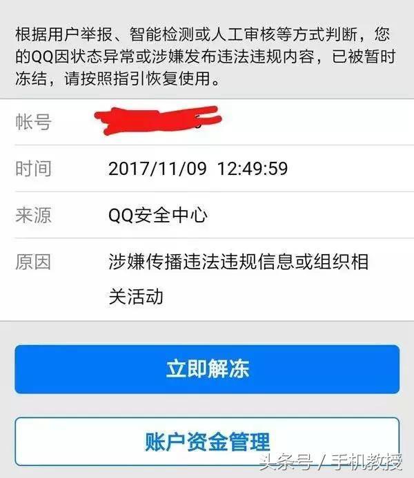 43920000ffe20e30ff18 使用第三方手机QQ将面临腾讯的封号 QQ