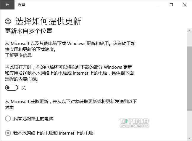 cxyhdz Win10技巧:禁用 Win10 的 传递优化,释放磁盘空间