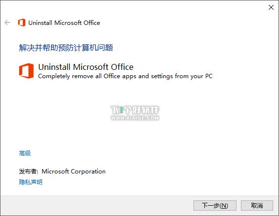 office remove 微软官方 Office 卸载工具,解决无法安装Office(支持2013 2016)