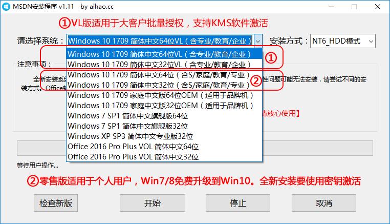soft1 MSDN安装程序   小白重新安装系统必备工具(一键下载安装Win10) 安装系统 安装Win10 MSDN安装程序