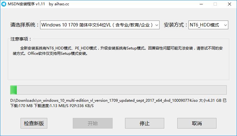 soft4 MSDN安装程序   小白重新安装系统必备工具(一键下载安装Win10) 安装系统 安装Win10 MSDN安装程序