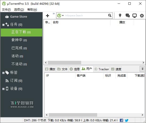 utorrent 流行BT下载工具μTorrent遭到微软等安全软件拦截 μTorrent