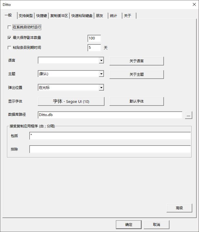 未标题 1 Ditto 3.21.185.0 汉化绿色版   免费开源的剪贴板增强工具