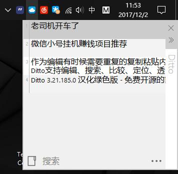 20171202115346 Ditto 3.21.185.0 汉化绿色版   免费开源的剪贴板增强工具