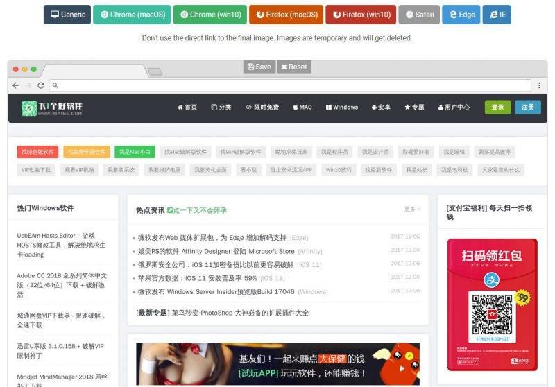 20171206115231 800x558 BrowserFrame   浏览器也玩带壳截图 浏览器 截图 BrowserFrame