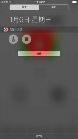 392x696bb 2 300x533 My Rec   iOS在通知中心进行录音 限时免费 录音 My Rec ios限时免费