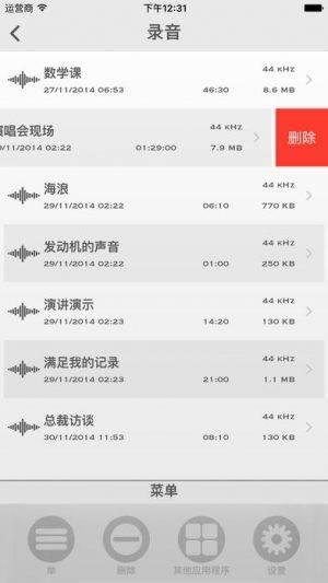 392x696bb 3 300x533 My Rec   iOS在通知中心进行录音 限时免费 录音 My Rec ios限时免费