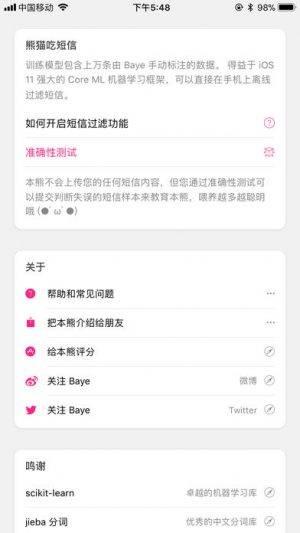 392x696bb 5 300x533 [限时免费] 熊猫吃短信   iOS 11垃圾短信过滤APP(基于机器学习) 限时免费 熊猫吃短信 垃圾短信过滤 ios限时免费 iOS 11