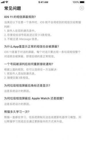 392x696bb 6 300x533 [限时免费] 熊猫吃短信   iOS 11垃圾短信过滤APP(基于机器学习) 限时免费 熊猫吃短信 垃圾短信过滤 ios限时免费 iOS 11