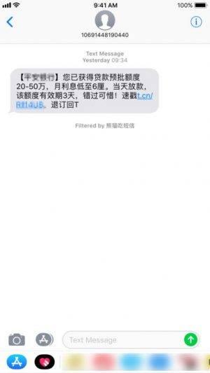 392x696bb 7 300x533 [限时免费] 熊猫吃短信   iOS 11垃圾短信过滤APP(基于机器学习) 限时免费 熊猫吃短信 垃圾短信过滤 ios限时免费 iOS 11