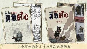 520x293bb 3 1 300x169 [限时免费] 勇敢的心:世界大战中文版   故事感人的冒险游戏,口碑极佳 限时免费 勇敢的心 冒险游戏 ios限时免费