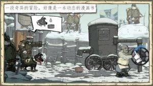 520x293bb 4 300x169 [限时免费] 勇敢的心:世界大战中文版   故事感人的冒险游戏,口碑极佳 限时免费 勇敢的心 冒险游戏 ios限时免费