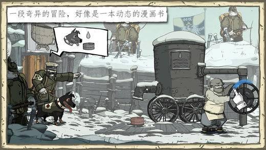 520x293bb 4 [限时免费] 勇敢的心:世界大战中文版   故事感人的冒险游戏,口碑极佳 限时免费 勇敢的心 冒险游戏 ios限时免费