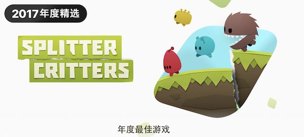 5b627eed1acce7f 2017年中国区App Store年度优秀应用/游戏