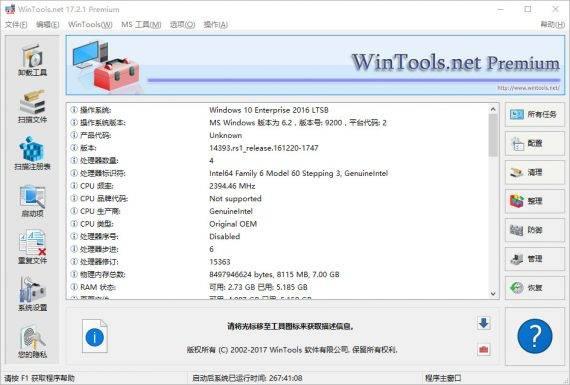 948d281cgy1fc9ztb0qosj20q90hrq5u 570x385 WinTools.net Premium 18.5   系统优化工具,清理垃圾文件 系统优化 清理垃圾 WinTools.net Premium
