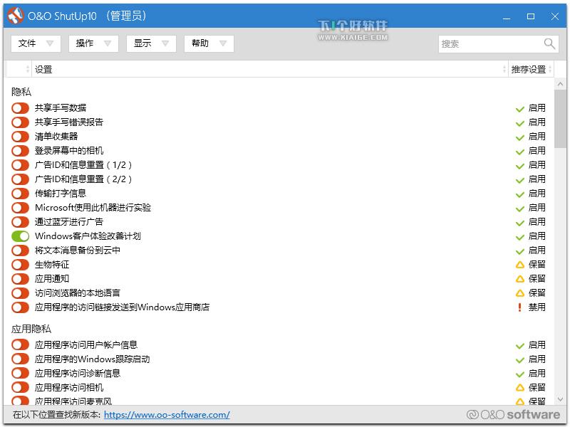 o o shutup10 800x600 O&O ShutUp10 汉化版   Win10隐私保护和设置优化工具