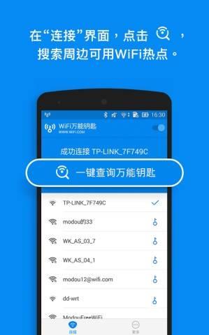 unnamed 1 WiFi万能钥匙 4.3.41 国际去广告版   免费WIFI热点获取工具 WIFI热点 WiFi万能钥匙 Wifi
